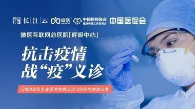 """在家就可以免费看医生,长江云战""""疫""""义诊上线!湖北人收藏"""