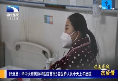 好消息!华中大附属协和医院首批3名医护人员今天上午出院
