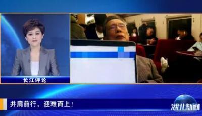 V视 | 长江评论:并肩前行,迎难而上!