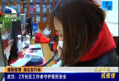 武汉:2万社区工作者守护居民安全