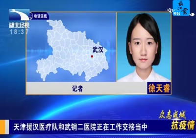 天津援汉医疗队和武钢二医院正在工作交接当中