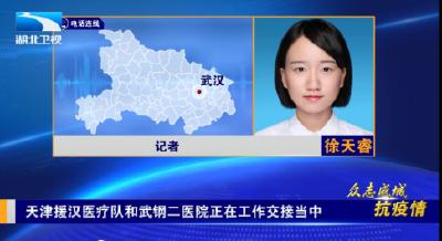 V视 | 天津援汉医疗队和武钢二医院正在工作交接当中