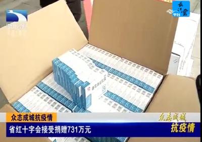 省红十字会接受捐赠731万元