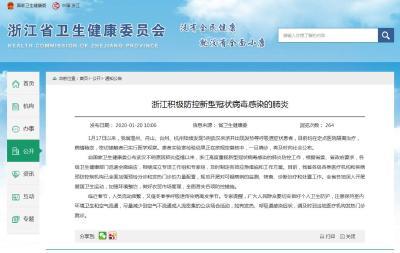 浙江发现5例武汉来浙发热呼吸道症状患者
