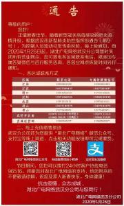 湖北广电网络重大公共危机前显担当 服务不下线 信号不断线