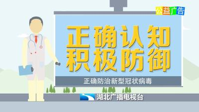 抗击新冠肺炎公益广告——正确认知,积极防御