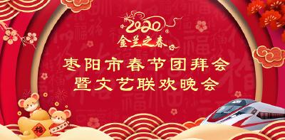 """直播 """"金兰之春""""枣阳市2020年春节团拜会暨文艺联欢晚会"""