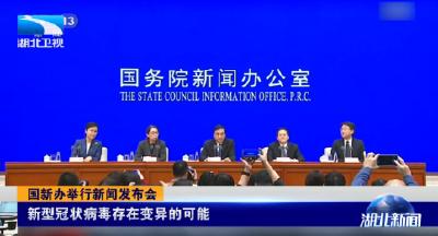 V视 | 国新办举行新闻发布会