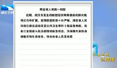 V视   致全省人民的一封信