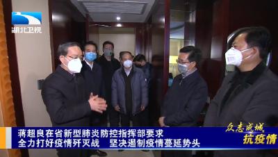 蒋超良在省新型肺炎防控指挥部要求 全力打好疫情歼灭战 坚决遏制疫情蔓延势头