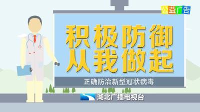 抗击新冠肺炎公益广告——积极防御,从我做起