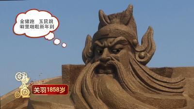 历史文化名人贺新年
