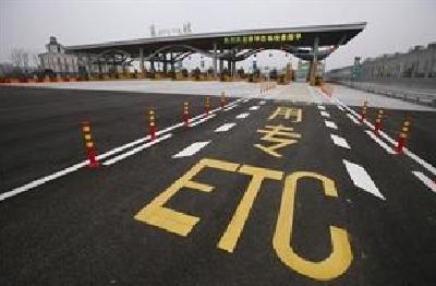 针对ETC收费等问题 交通部:全面整改 便利群众出行