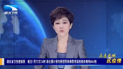 V视   湖北省卫生健康委:截至1月22日24时 湖北累计报告新型冠状病毒感染的肺炎病例444例