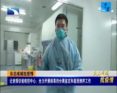 记者探访省疾控中心:全力开展病毒的分离鉴定和基因测序工作