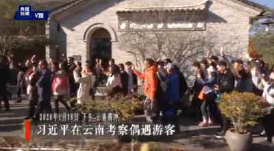 独家视频丨习近平在云南考察偶遇游客