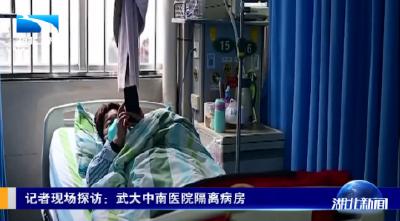 V视|记者现场探访:武大中南医院隔离病房