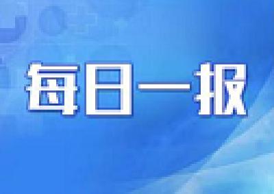 2020年1月24日湖北省新型冠状病毒感染的肺炎疫情情况