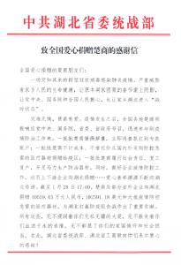 湖北省委统战部向全国爱心捐赠楚商致感谢信!