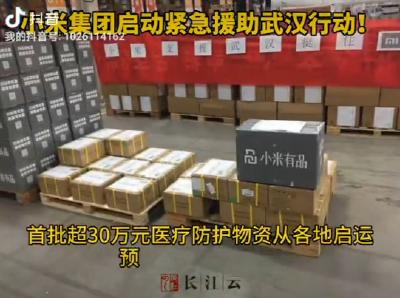 武汉挺住!小米集团首批医疗防护物资今日抵达武汉