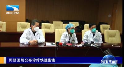 V视 | 同济医院公布诊疗快速指南 新型冠状病毒肺炎 怕高温 怕酒精!