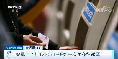 往返火车票能同时抢购吗?12306回应了......