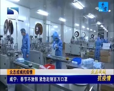 咸宁:春节不放假 紧急赶制百万口罩