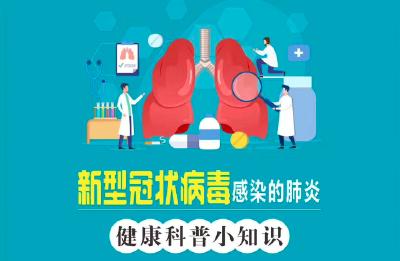 新型冠状病毒感染的肺炎健康科普小知识