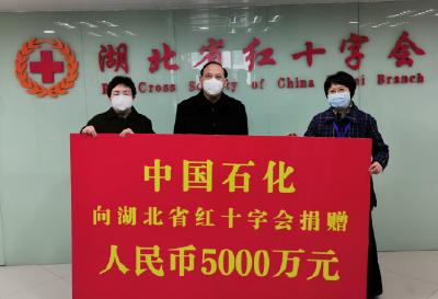 """中国石化向湖北捐款5000万元抗""""疫"""""""