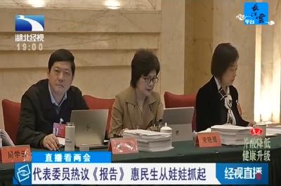 代表委員熱議《報告》 惠民生從娃娃抓起