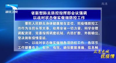 V视 | 湖北省新型肺炎防控指挥部会议强调 以战时状态做实做细防控工作
