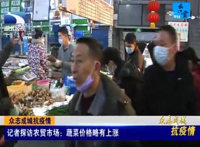 记者探访农贸市场:蔬菜价格略有上涨