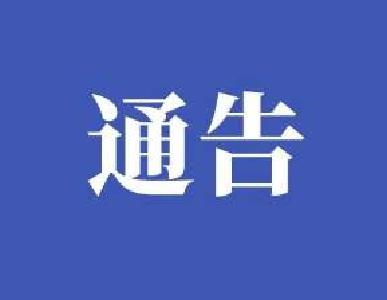 枝江市红十字会接受爱心捐赠公告