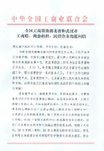 全国工商联向湖北省和武汉市工商联、商会组织、民营企业致慰问信