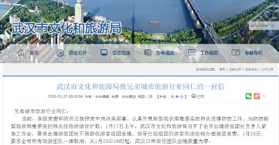 武汉文旅局请求各地帮助滞留的武汉游客回家