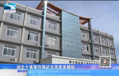 V视 | 湖北十堰第四届武当质量奖揭晓