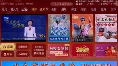 全天候滚动直播湖北最新进展 抗击疫情长江云TV在行动