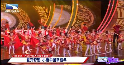 2020中国农民春节联欢会:复兴梦想 小康中国幸福年