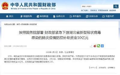 财政部紧急下拨湖北新冠肺炎疫情防控补助10亿元