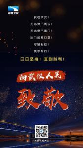 今晚,我们和武汉一起跨年                 ——写在武汉封城之后