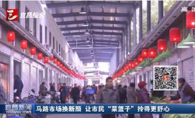 """宜昌:马路市场换新颜 让市民""""菜篮子""""拎得更舒心"""