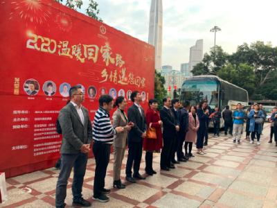 """深圳市湖北商会2020年""""温暖回家路、乡情送您回家""""公益活动今日开启"""
