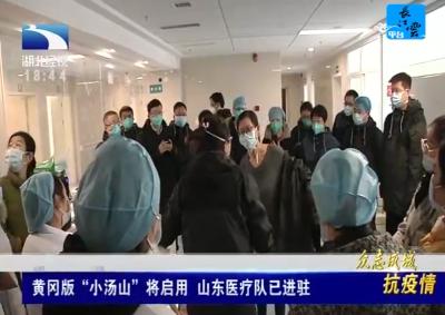 """黄冈版""""小汤山""""将启用 山东医疗队已进驻"""