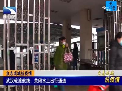 武汉轮渡航线:关闭水上出行通道