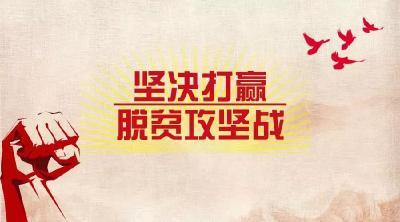 宣言:决胜脱贫在今朝