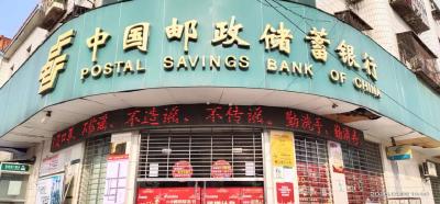 邮储银行襄阳市分行积极开展疫情防控知识宣传