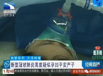 武汉一高度疑似新冠肺炎的产妇,辗转多家医院,今平安产子