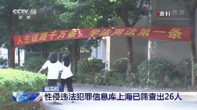 最高检:性侵违法犯罪信息库上海已筛查出
