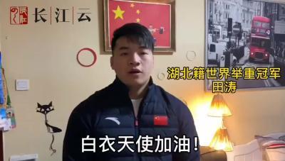 湖北籍世界举重冠军田涛通过长江云为家乡加油!为白衣天使点赞!