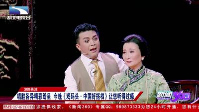 360关注:唱腔各异精彩纷呈  《戏码头·中国好搭档》让您听得过瘾